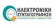 e-syntagografisi