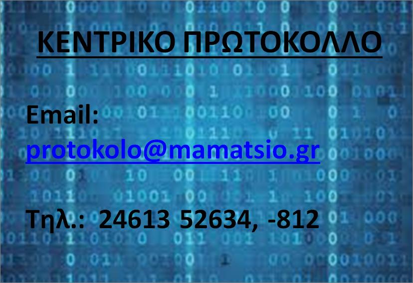ΚΕΝΤΡΙΚΟ ΠΡΩΤΟΚΟΛΛΟ